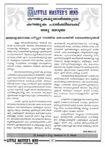 Selected in Manorama Padippura